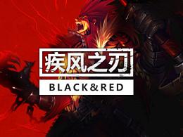 红黑也能做出新腔调——疾风之刃专题设计