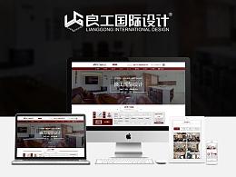 良工国际设计官网建设