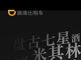 DI范出租北京秀