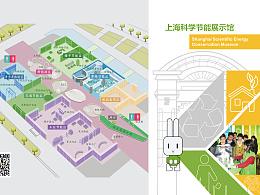 上海节能馆宣传三折页