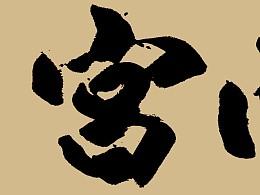 襄阳南宫米骄 杂魏入行楷大榜类碑版  H&Mark韓茲設計Dc.草逸社出品视觉系的纯手书墨象运动