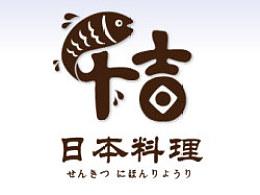 【千吉日本料理】相关