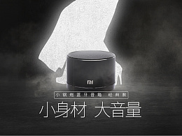 小米蓝牙音箱 海报【PSD】