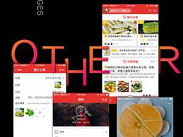 UI美食教程APP--私厨
