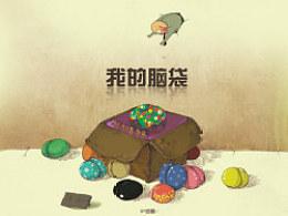 2013届陶院动画《我的脑袋》