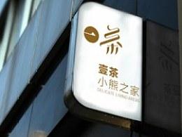 壹茶-VI品牌形象设计【涵象案例分享】