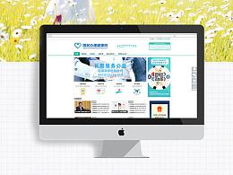 国民心理健康网 网页设计以及宣传物料设计