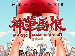 商业插画—电影《神笔马娘》宣传海报