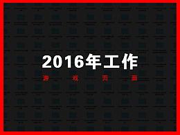 2016年游戏页面