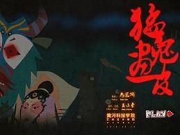 戏曲动画微电影《猛鬼画皮》预告片#动画长篇#