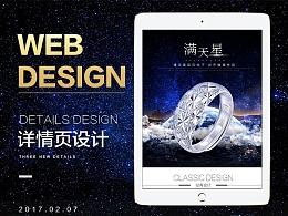 三个详情页设计——银饰、手镯、戒指