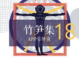 竹笋集18 App引导页设计