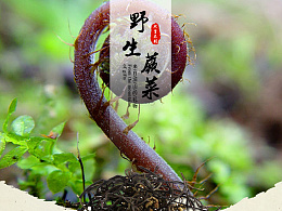 山野蕨菜详情页