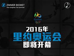 奥运专题H5  迎接里约奥运会