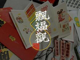 八仙于年文化探究#四川大学#