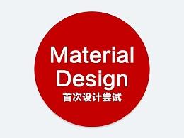 Material Design设计尝试