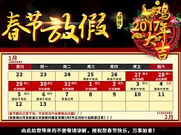 2017春节放假通知