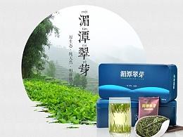 天猫茶叶雀舌翠芽详情页