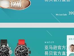 购物UI界面 banner