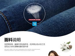 牛仔裤详情页 爆款产品描述