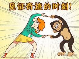 这漫画里有几个猴
