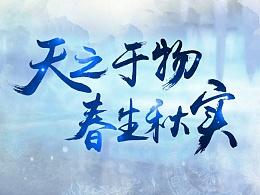 【字体】天之于物 春生秋实