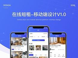 在线短租-移动端设计V1.0