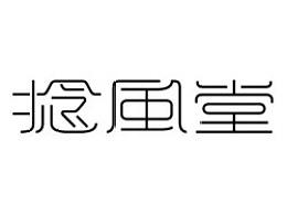 字体设计 捻风堂