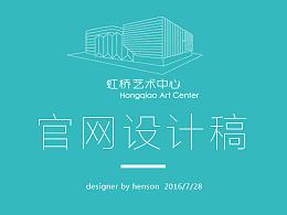 上海虹桥艺术中心官网设计稿