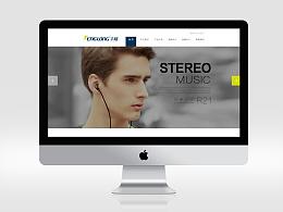 网页设计/企业网站设计/3C数码网站设计