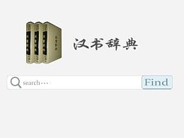 一套网页搜索功能图片