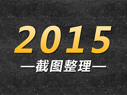 2015截图整理