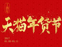 2017天猫年货节最新发布首页 年终大促节首页——六色