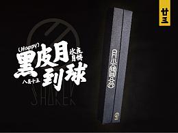 八月十五一起黑皮到月球-Shaker【月光宝盒】冰皮月饼