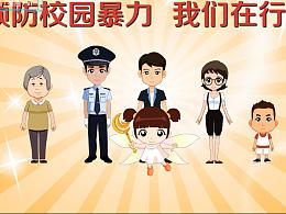 《校园暴力》人民日报Flash动画——安戈力影视