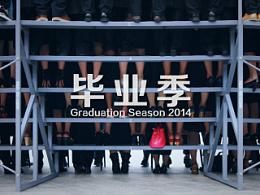 毕业季 2014