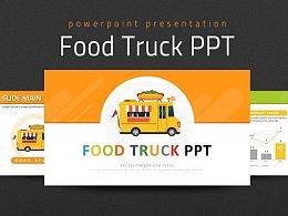 卡通餐饮食物分析PPT模板