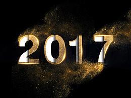 2017你好