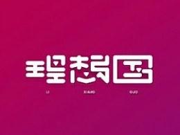 《字体联盟》21期字体设计作品