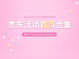 京东绵俪专卖店首页合集