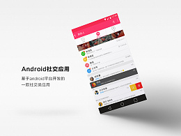 android社交应用