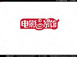 《电影茶馆》电视栏目定版LOGO设计