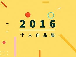 2016年作品集