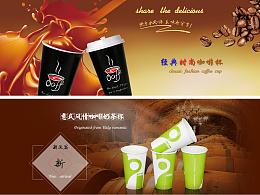 淘宝banner广告图一次性杯子