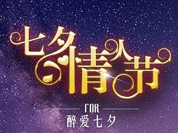 七夕节微博特价活动宣传海报