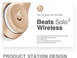 beats solo3 产品站