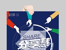 分享慧-海报设计