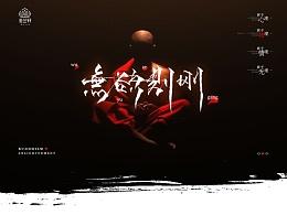 「MEOW」-茶企业站网页设计-多喝茶防辐射哦~
