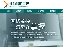 礼行公司官网企业官网平面设计