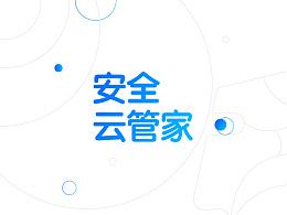 安全云Logo设计